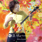 ikuma hanagusuku CD jacket.jpg